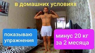 Как похудеть на 20 кг за 2 месяца Показываю упражнения
