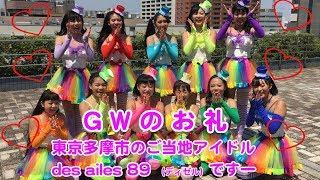 GWのお礼です!!どうもありがとうございました♡ ♡/ 東京多摩市のご当地...