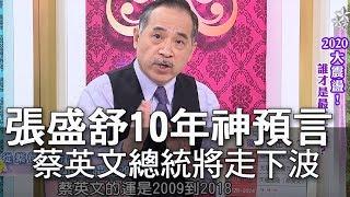 【精華版】 張盛舒10年神預言 總統候選人「蔡英文」將走下坡