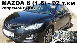 Mazda 6 (1.8 л) - капитальный ремонт двигателя(, 2017-05-29T04:28:33.000Z)