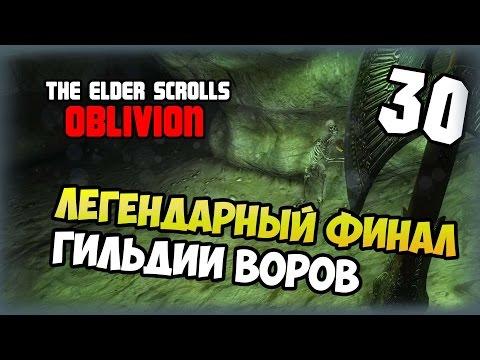 The Elder Scrolls IV: Oblivion - Прохождение - #30 - Легендарный финал гильдии воров