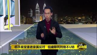 Prime Talk 八点最热报 16/10/2018 - 刘伟强: 死刑无法有效防范罪案