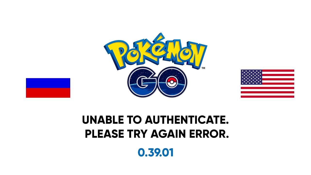 Покемон го ошибка unable to authenticate