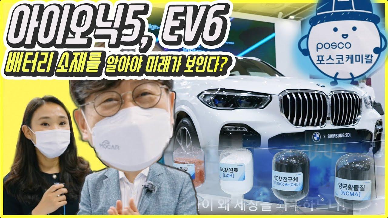 현대차, 테슬라, 전기차 배터리 내재화…배터리 회사들 떨고 있니? 핵심은 배터리 소재! 포스코케미칼이 답인가?