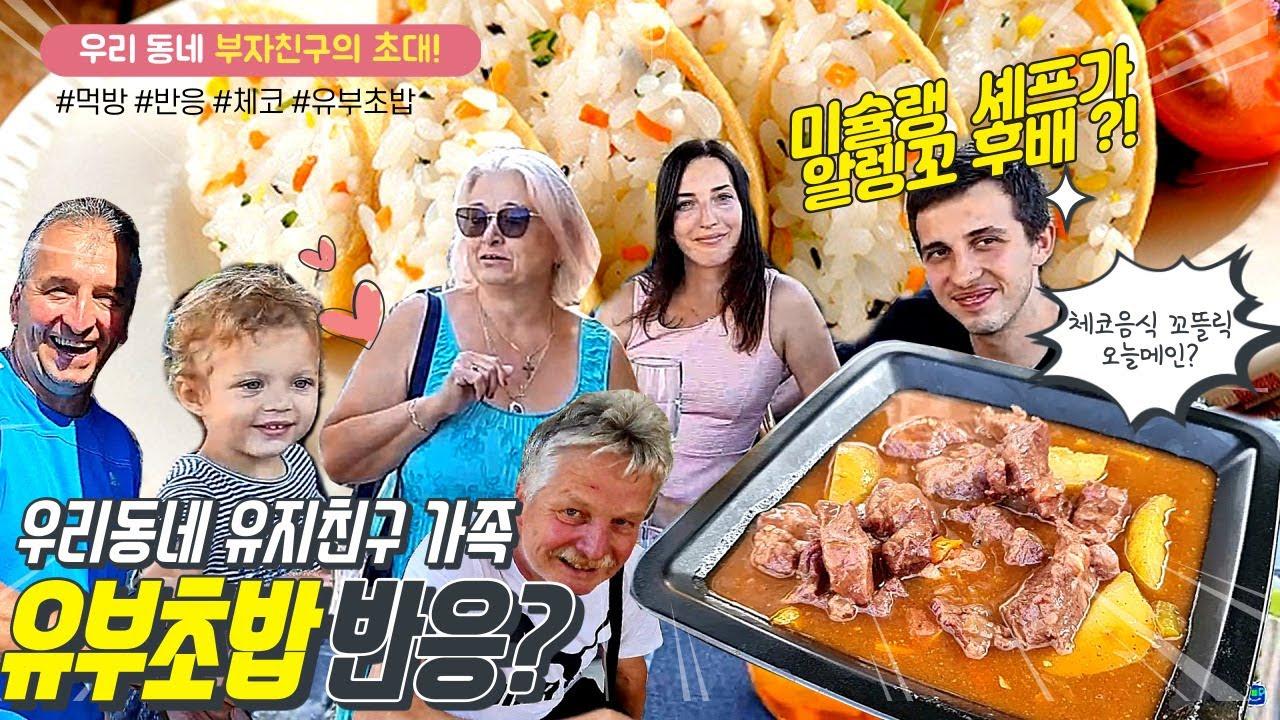국제커플 [꾼맨 알렝꼬] 우리동네 유지친구 가족 유부초밥 반응?! 우리 동네 부자친구의 초대! INTERNATIONAL COUPLE DAILY VLOG   REAL MUKBANG