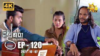Divithura - දිවිතුරා | Episode 120 | 2021-10-07 Thumbnail