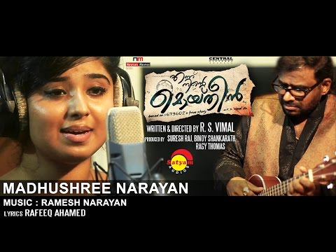 Priyamullavane | Making Song HD | Ennu Ninte Moideen | Madhushree Narayan