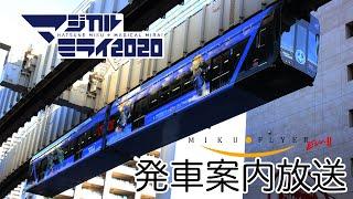 千葉都市モノレール MIKU FLYER-Evo.Ⅱ発車案内放送