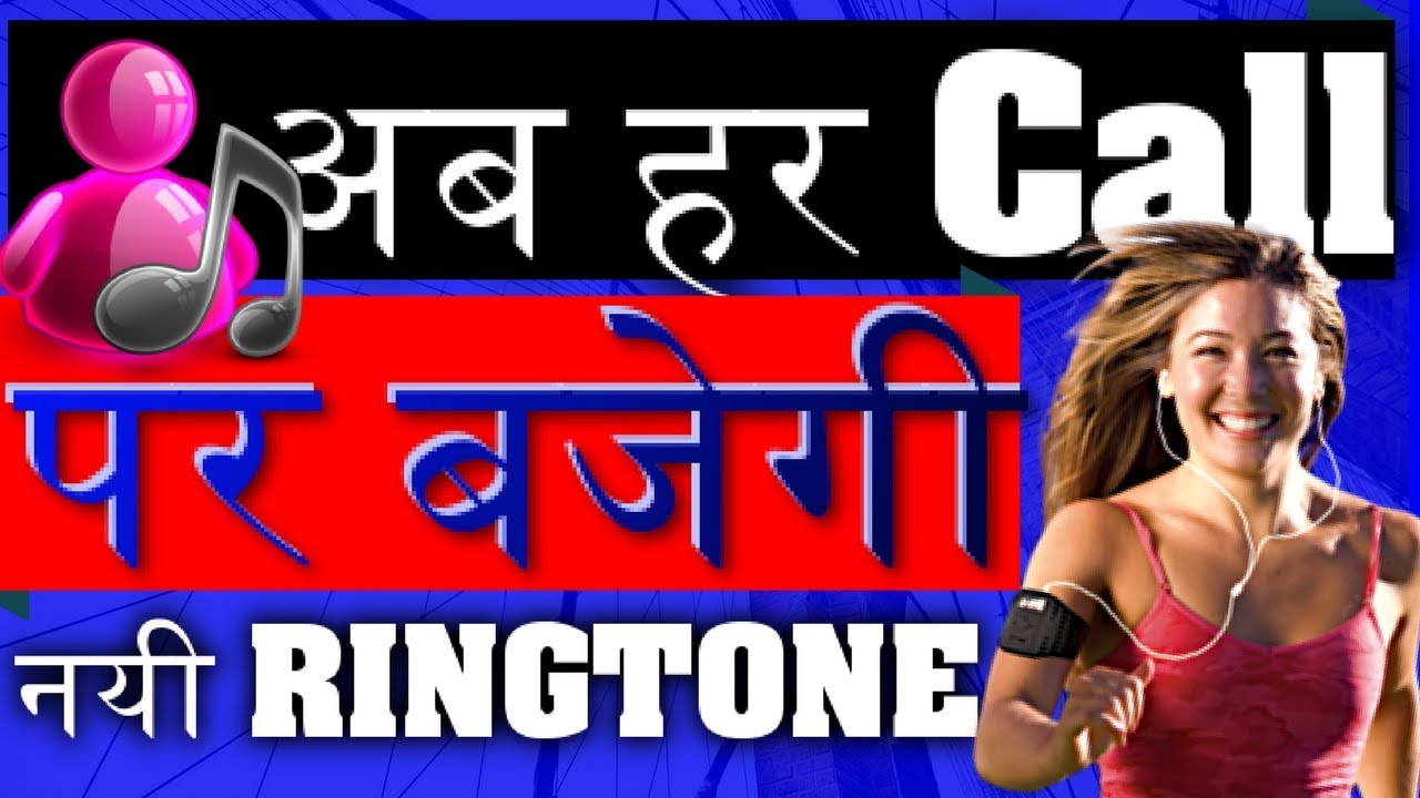 New odia ringtone 2019