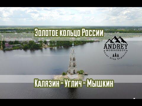 Золотое кольцо России. Углич, Калязин, Мышкин.
