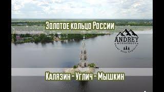 видео Углич – Золотое кольцо России