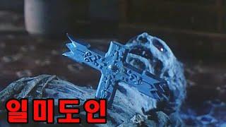 서양 뱀파이어 vs 강시선생 / 일미도인 / 결말포함