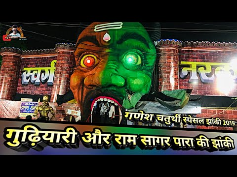 "भव्य झांकी "" स्वर्ग और नरक "" Gudhiyari Raipur 2019 | Ganesh Chaturthi special jhanki 2019"