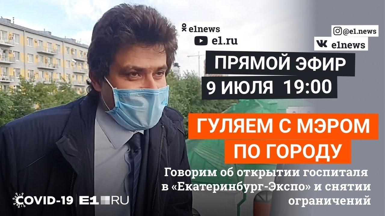 Гуляем по Екатеринбургу с мэром Александром Высокинским | E1.RU