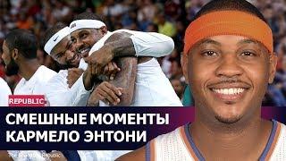 Кармело Энтони смешные моменты НБА