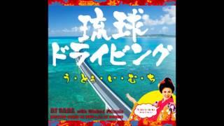 琉球ドライビングう・とぅ・い・む・ち DJ SASA with Wicked Friends 20...