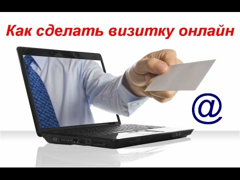 Как создать визитку онлайн бесплатно и сохранить ее