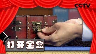 [智慧树]我爱变魔术:打开宝盒的钥匙|CCTV少儿
