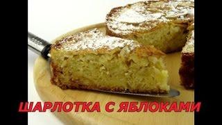От этого пирога невозможно оторваться. Супер вкусный яблочный пирог!!