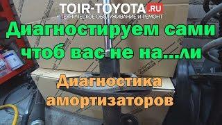 """Рубрика """"Диагностика без обмана"""" Амортизаторы (Подопытный Рав4)"""