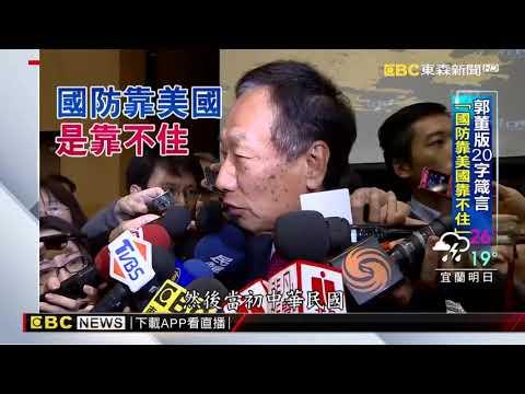 「東食西宿」暗喻誰?郭董:支持對台灣最好的人