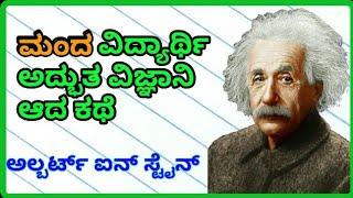Albert Einstein biography in kannada.Einstein theyaories in kannada