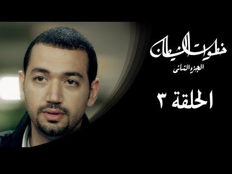 خطوات الشيطان 2 - الحلقة 3 - مع معز مسعود