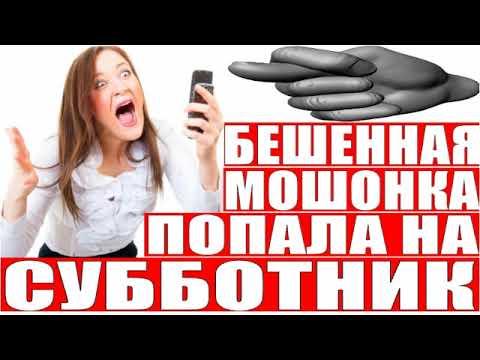 ✅ ПЕРДАК НАЧИНАЕТ ВЗРЫВАТЬСЯ БЕШЕННАЯ АФЕРИСТКА ПОПАЛА НА СУББОТНИК мошенники звонят по телефону