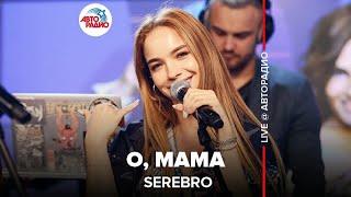 🅰️ Serebro - О, Мама (LIVE @ Авторадио)