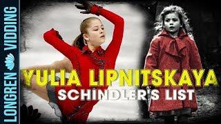Юлия Липницкая. Список Шиндлера. Schindler's List