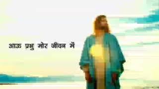 प्रभु मोर संगी RE    Prabhu mor sangi re    Sadri Christian song//PH CHURCH SINDWAR TOLI NAMKUM