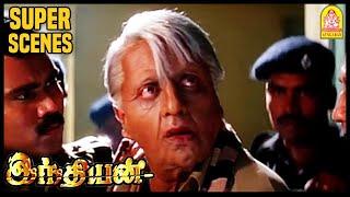 பாசத்தை லஞ்சமா கொடுக்குரிய?   Indian Tamil Movie   Kamal Hassan   Manisha Koirala   Goundamani  