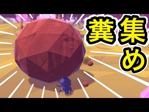 フンコロガシの人生が思った以上に過酷だけど『糞球世界一』目指してみた!【 Sweet Home 】実況