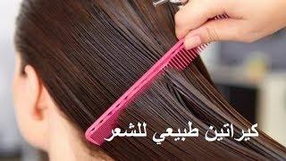 كيراتين طبيعي لشعر مثل الحرير, علاج بروتين لتنعيم الشعر التالف الجاف المجعد وفرده في المنزل مضمون