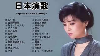 日本の演歌はメドレー ♪♪ 日本演歌 の名曲 メドレーJapanese Enka Songs ♪♪ 最も意味のある歌