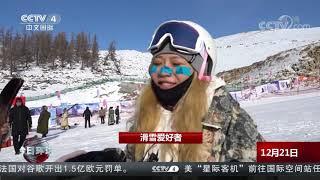[今日环球]新疆冰雪旅游迎旺季 冰雪竞技项目乐趣多| CCTV中文国际