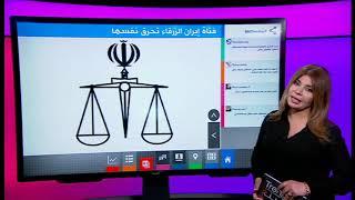 فتاة إيرانية تنتحر حرقا لمنعها من دخول مباراة كرة قدم