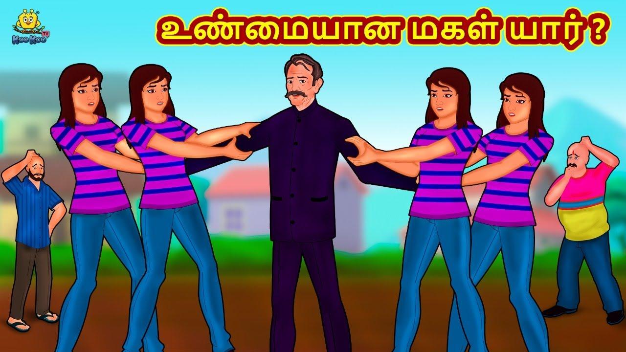 Tamil Stories - உண்மையான மகள் யார்? | Tamil Moral Stories | Bedtime Stories | Tamil Fairy Tales