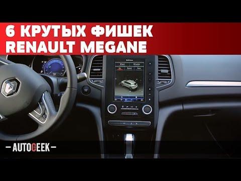 6 технологичных фишек Renault Megane | Autogeek
