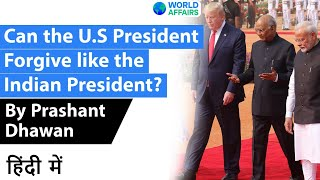 Can the U.S President Forgive like the Indian President? Current Affairs 2020 #UPSC #IAS