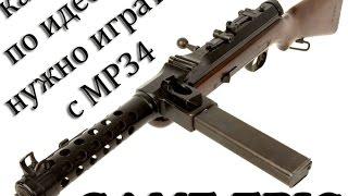Heroes and generals как по идее нужно играть с mp34
