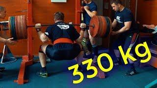 Приседание 330 кг