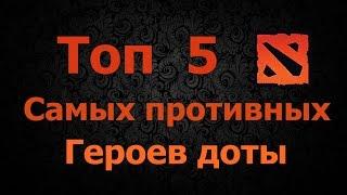 ТОП 5 Самых противных героев . Dota 2 | Дота 2