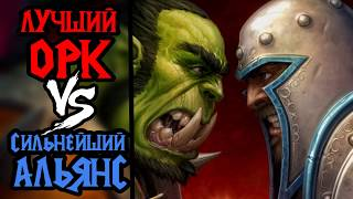Lyn (ORC) vs TH000 (HUM). Как бороться с метой? Cast #105 [Warcraft 3]