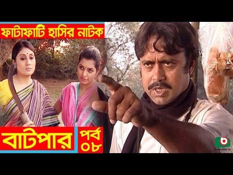 Fatafati Hasir Natok | Batpar EP - 08 | AKM Hasan, Bonna Mirza, Fozlur Rahman Babu, Monira Mithu thumbnail