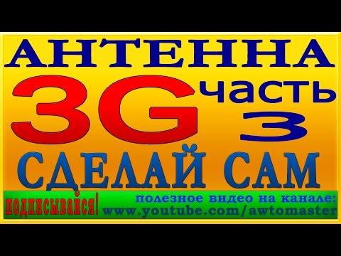 Антенна 3G как сделать самому часть 3