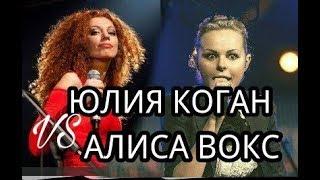 ЮЛИЯ КОГАН VS АЛИСА ВОКС.