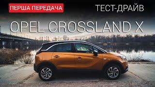 Opel Crossland X: тест-драйв First Gear Show