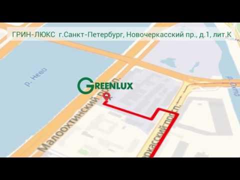 ГРИН-ЛЮКС агентство выставочной печати