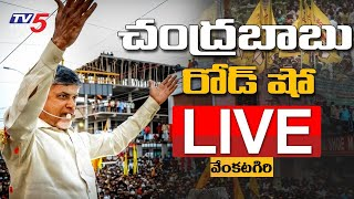 Chandrababu LIVE : TDP Chief CBN Tirupati By Poll Venkatagiri  Road Show | #TV5 News